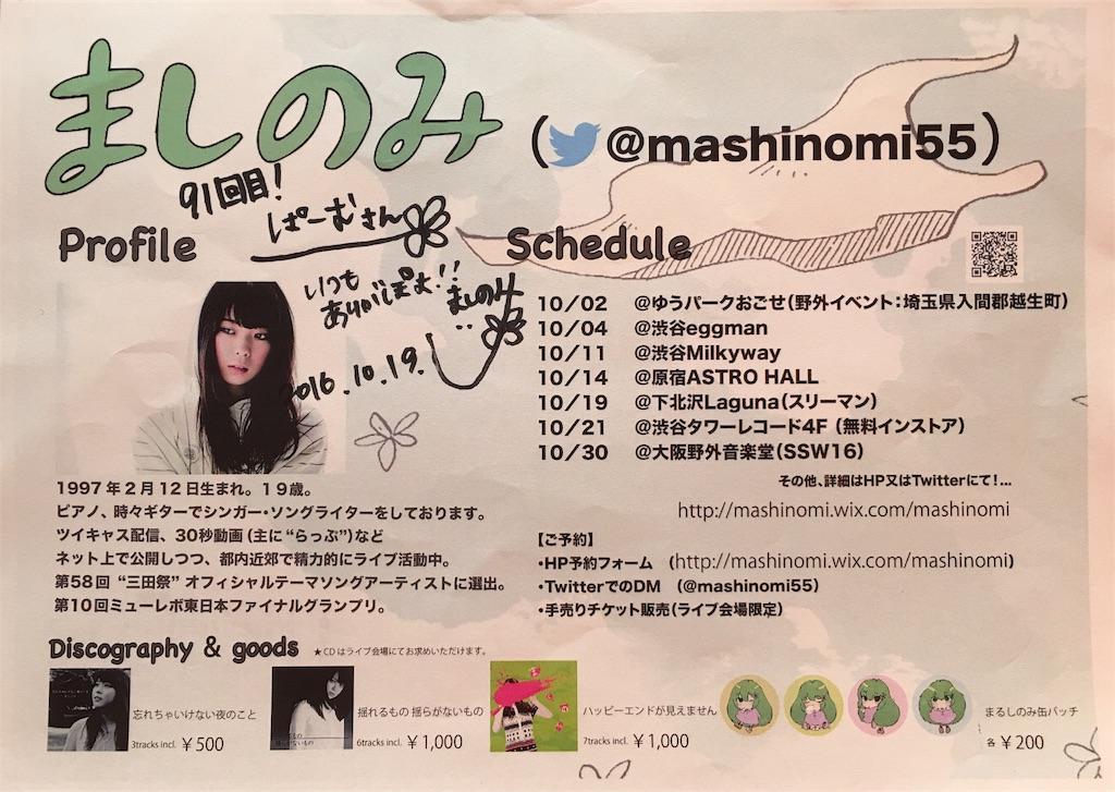 f:id:mashinomin555:20161021092633j:image