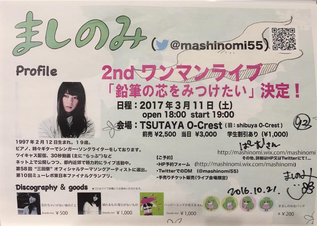 f:id:mashinomin555:20161030112307j:image