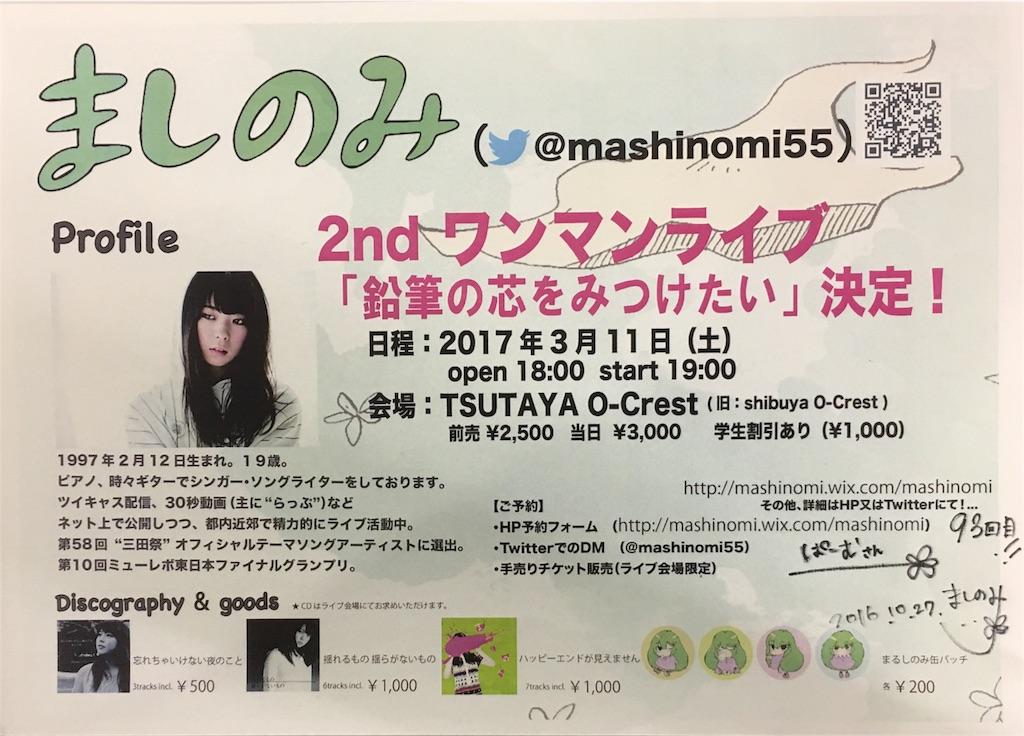 f:id:mashinomin555:20161030124143j:image