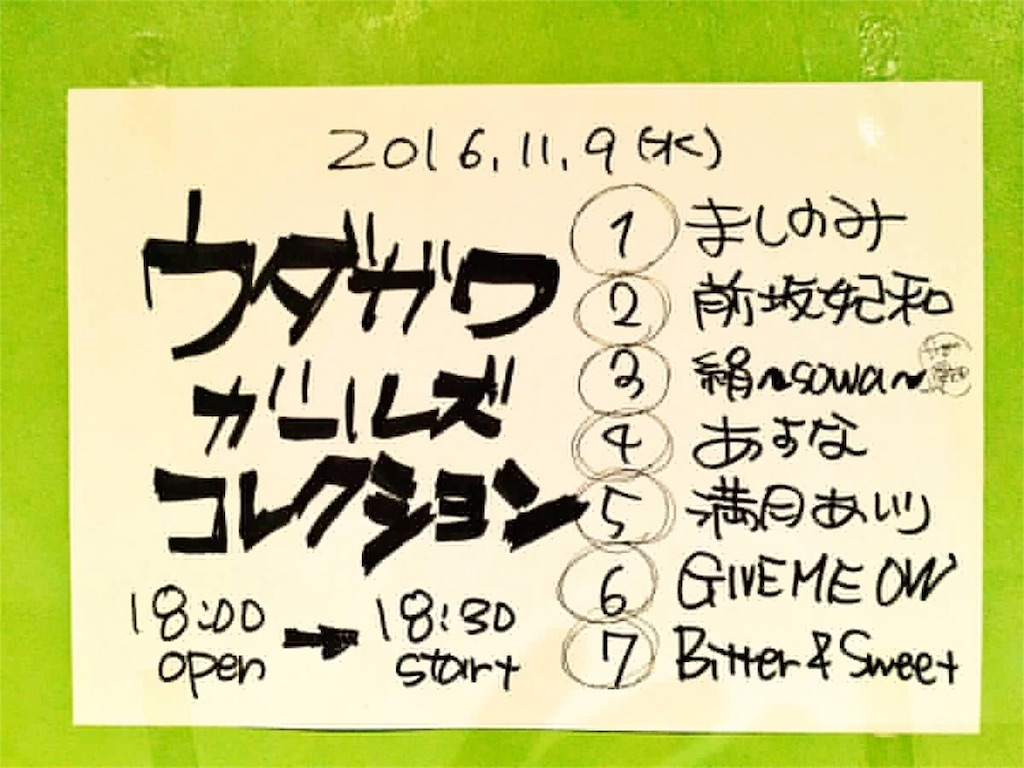 f:id:mashinomin555:20161111131212j:image