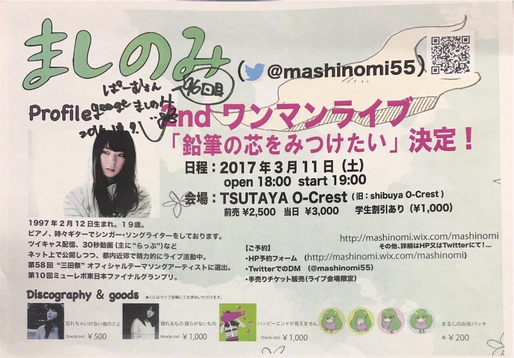 f:id:mashinomin555:20161111131227j:image