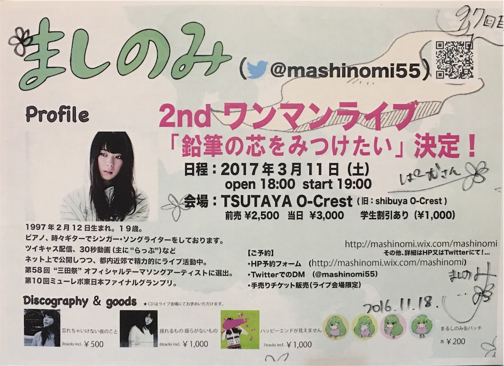f:id:mashinomin555:20161119051048j:image