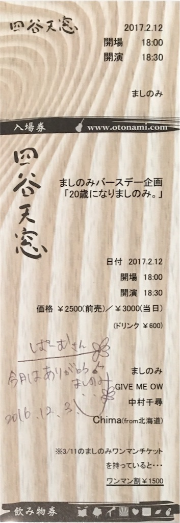 f:id:mashinomin555:20161205015413j:image
