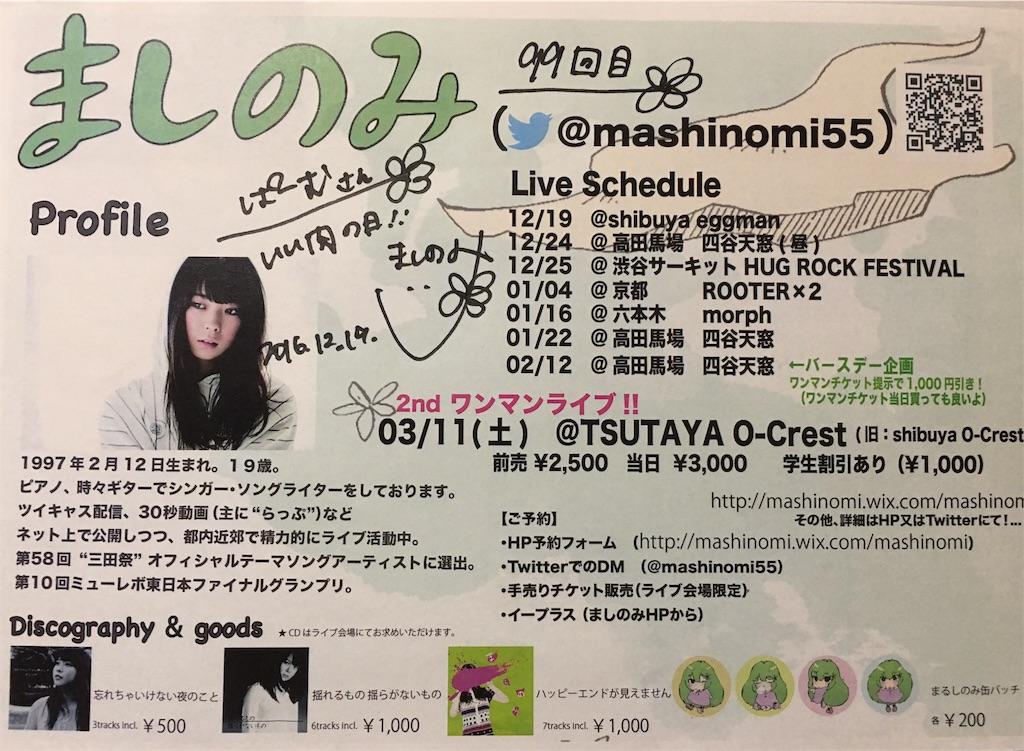 f:id:mashinomin555:20170104113904j:image