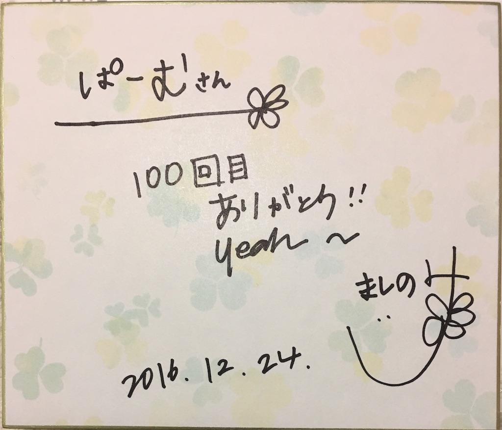 f:id:mashinomin555:20170104123943j:image