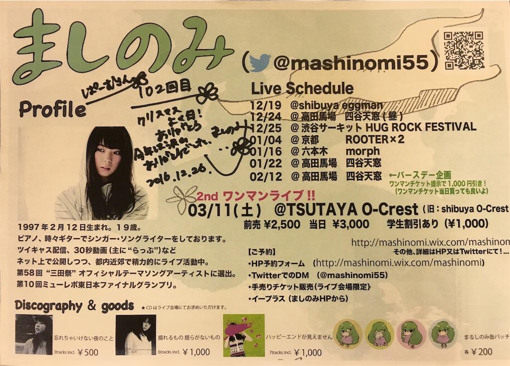 f:id:mashinomin555:20170104124008j:image