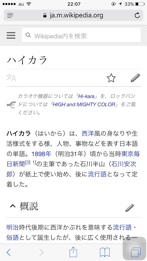 f:id:mashio0376:20160912222716p:image