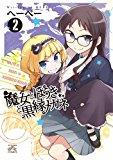 魔女とほうきと黒縁メガネ (2) (4コマKINGSぱれっとコミックス)