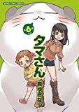 タマさん (6) (まんがタイムコミックス)