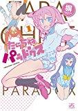 たらちねパラドクス (1) (IDコミックス 4コマKINGSぱれっとコミックス)