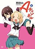 Aチャンネル (6) (まんがタイムKRコミックス)