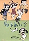 ゆるめいつ【通常版】 4 (バンブーコミックス)