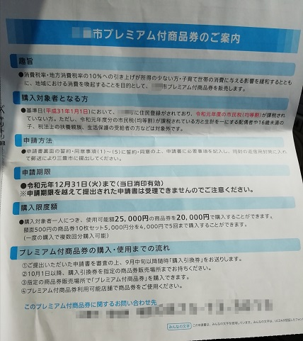 f:id:mashirokurosou:20190828151926j:plain