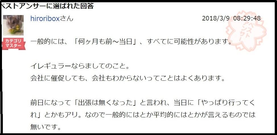 f:id:mashirokurosou:20200328003509j:plain
