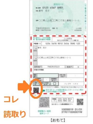 f:id:mashirokurosou:20200708131134j:plain