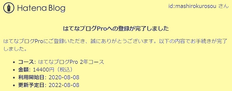 f:id:mashirokurosou:20200809170933j:plain
