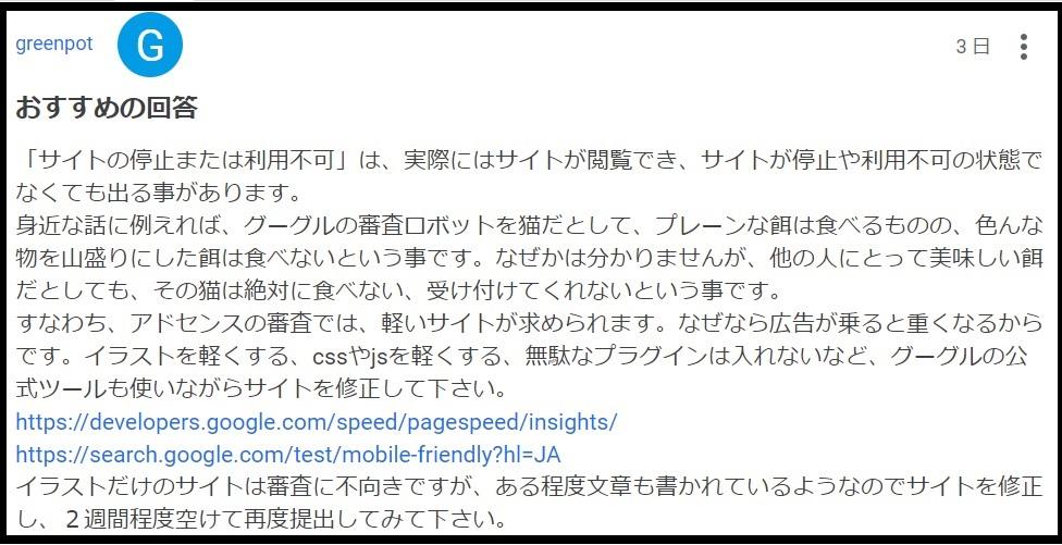 f:id:mashirokurosou:20200826224317j:plain