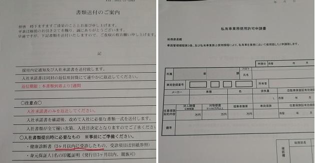 f:id:mashirokurosou:20200902174804j:plain