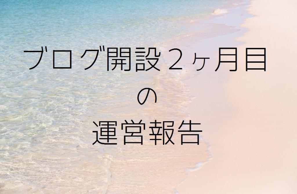 f:id:mashirotan:20160904220049j:plain