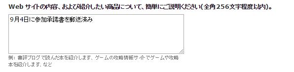 f:id:mashirotan:20160907202950p:plain