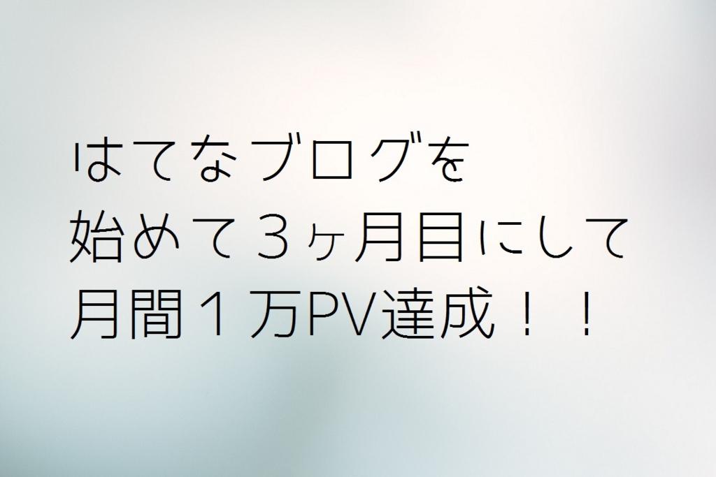 f:id:mashirotan:20160927213656j:plain