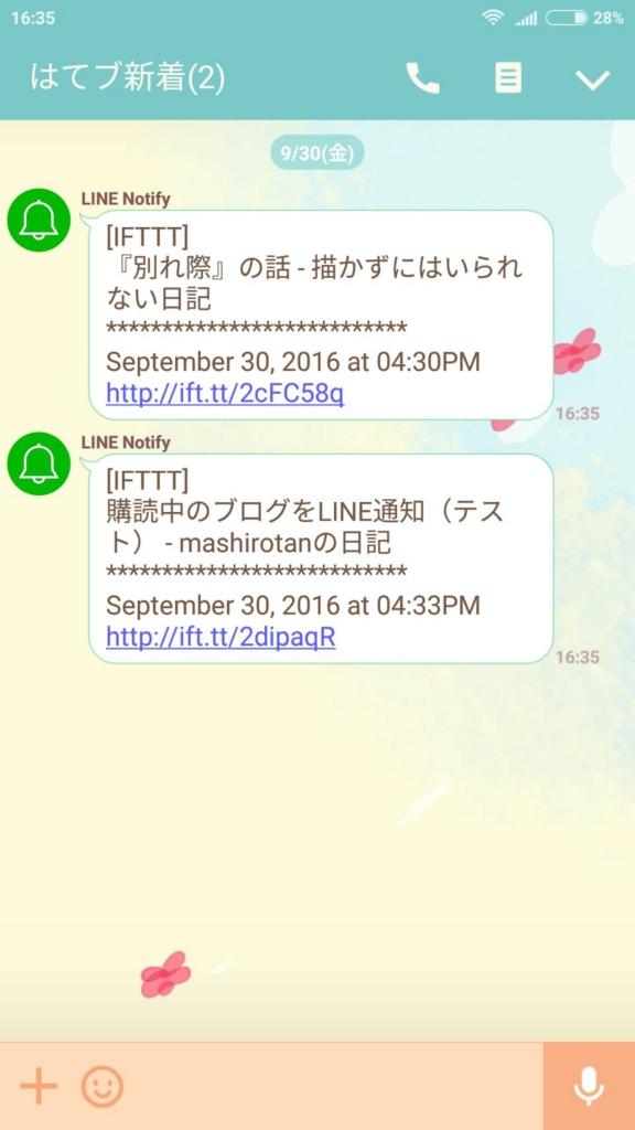 f:id:mashirotan:20160930163744j:plain