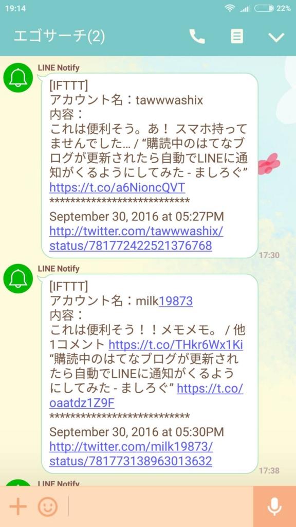 f:id:mashirotan:20160930191722j:plain