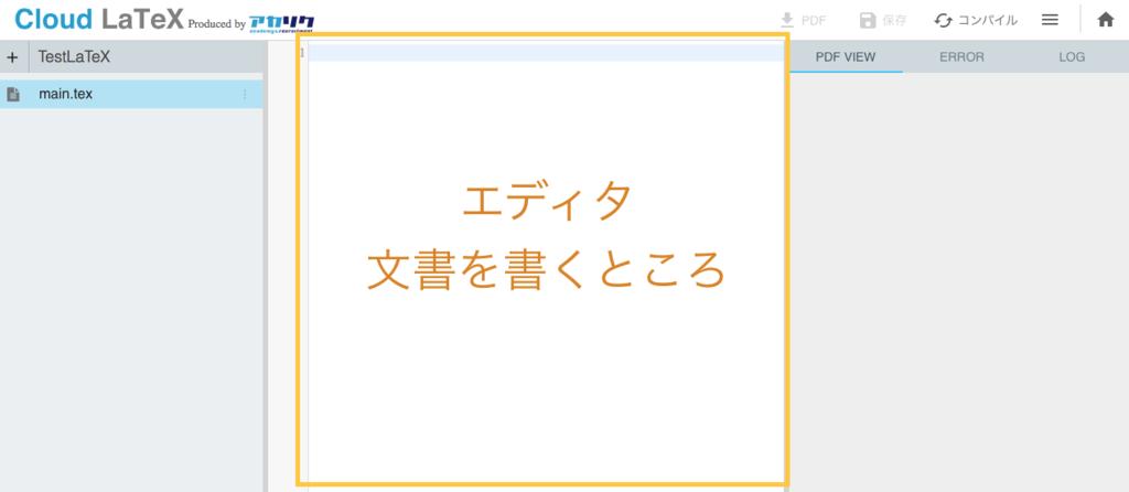 f:id:mashiroyuya:20161001194614p:plain