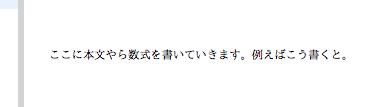 f:id:mashiroyuya:20161001231529p:plain