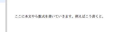 f:id:mashiroyuya:20170828153527p:plain