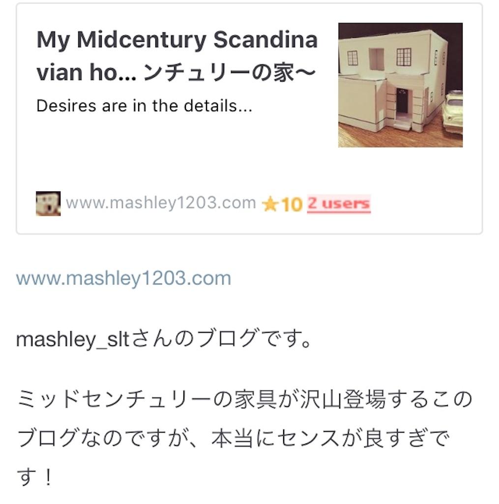f:id:mashley_slt:20180207211414j:image