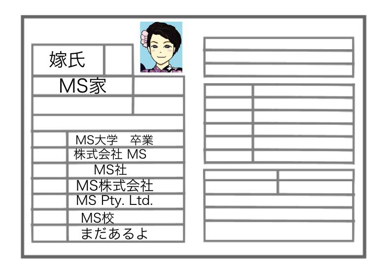 f:id:mashley_slt:20181215175849p:plain