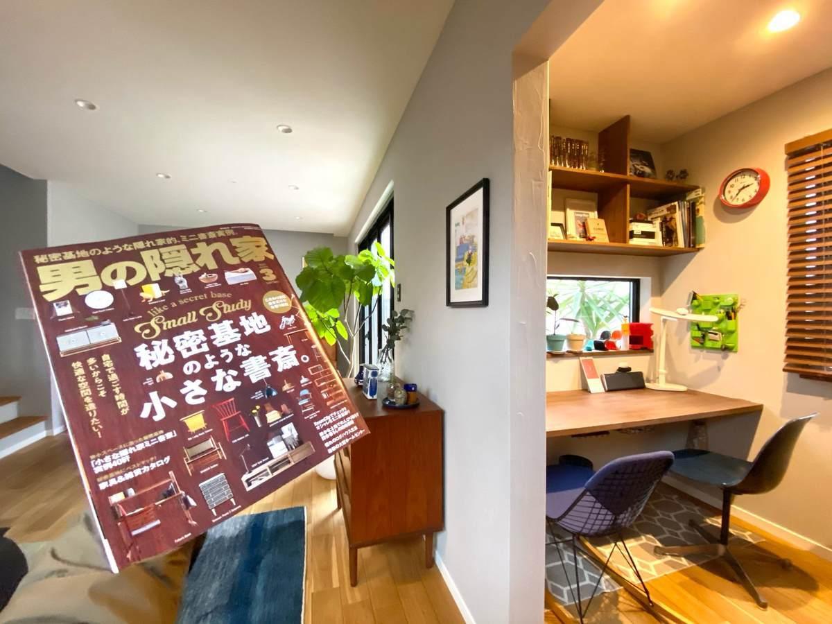 雑誌『男の隠れ家』に我が家の秘密基地みたいな書斎登場【メディア掲載】
