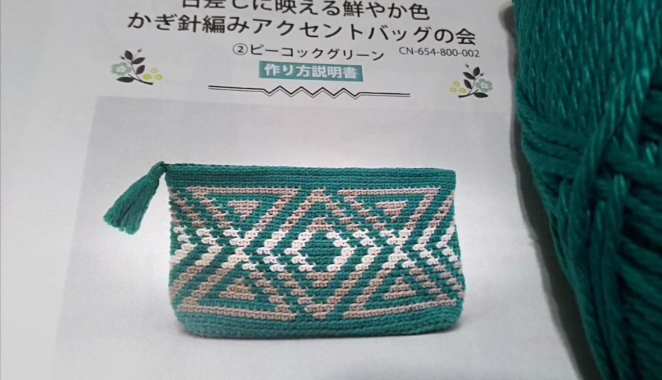 かぎ針編みバッグ:クチュリエ