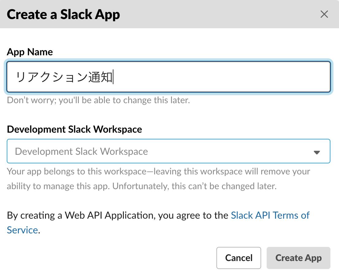 Slackアプリ作成