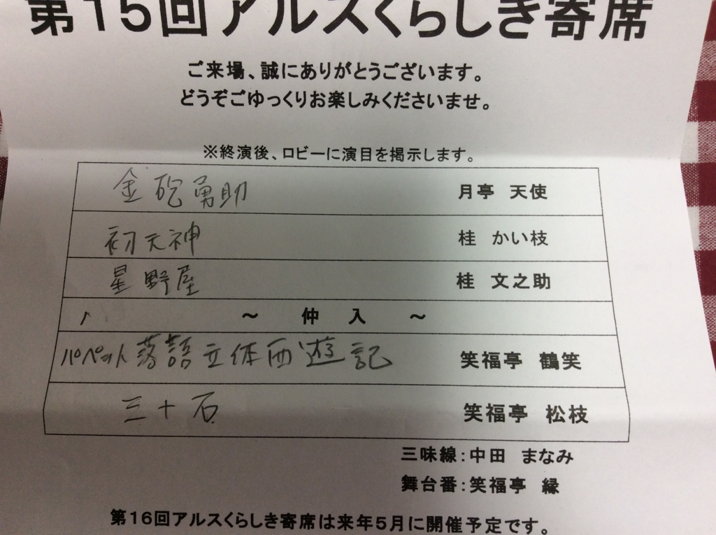 f:id:masigoka55:20161123173720j:plain