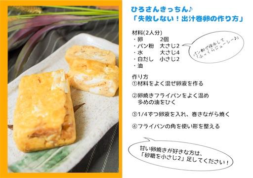卵焼きのレシピカード