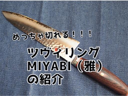 MIYABIの包丁の画像