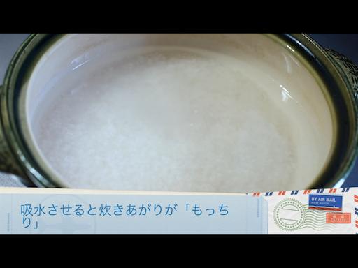 米を浸水させる