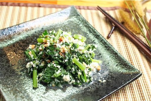 小松菜のミックスナッツ白和え