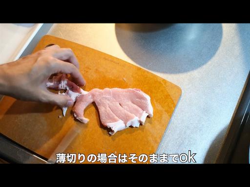 豚ロースのグローブカット