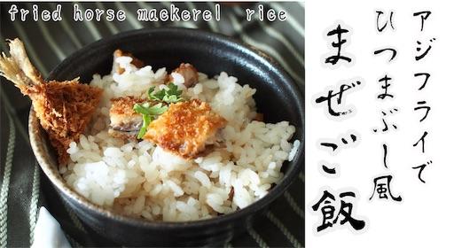 アジフライ混ぜご飯のサムネ