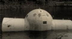 海底ハウス1