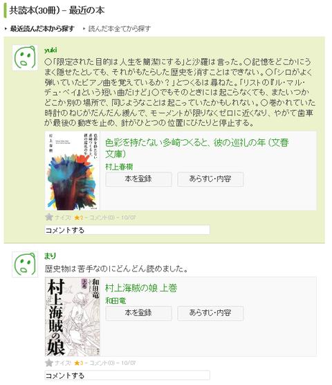読書メーター(5)