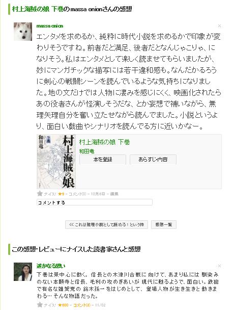 読書メーター(3)