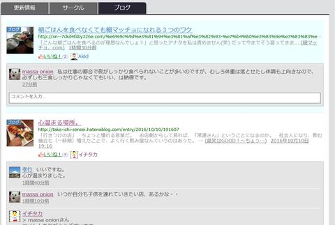 ブログサークル(3)