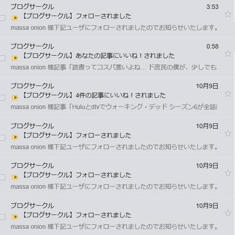 ブログサークル(2)