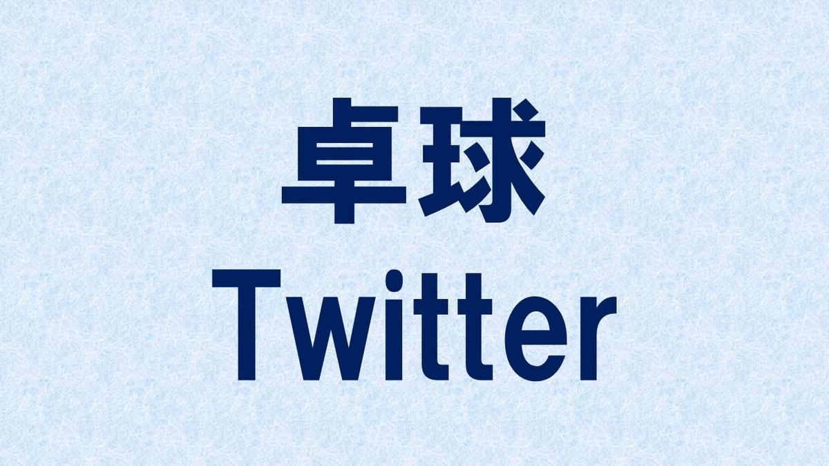 卓球Twitter