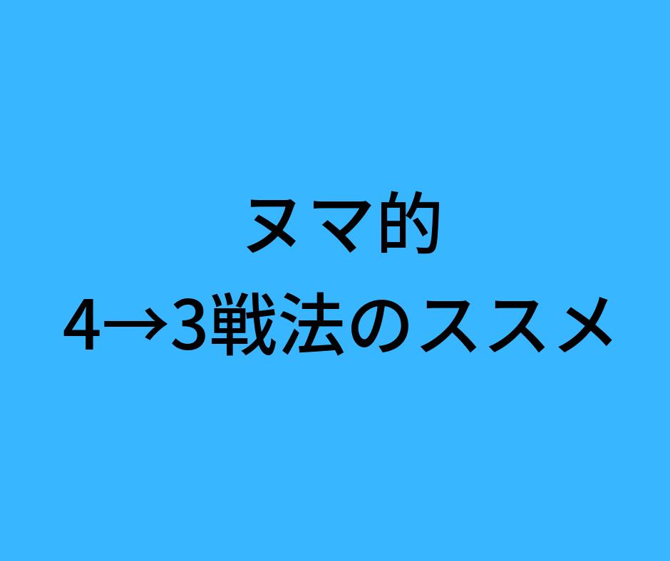 f:id:massan1122:20190313150137p:plain
