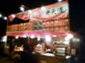 TAICOCLUB'09 KAWASAKI - うまそーな屋台